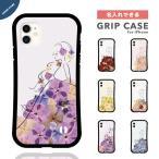 名入れ グリップケース スマホケース iPhone13 mini Pro ケース iPhone12 iPhone 11 SE おしゃれ 花柄 プリンセス