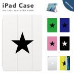 iPad ケース カバー iPadケース iPad 第7世代 第6世代 iPad Pro 11インチ 12.9インチ iPad Air3 Air2 Air iPad mini5 mini4 ケース カバー スタンド