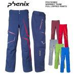 スキーウェア パンツ PHENIX(フェニックス)NORWAY TEAM FULL ZIPPED PF572OB00(15/16)
