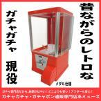 ガチャガチャ 本体「ガチャコップ赤色〜メダル仕様」〜販促・イベントに便利なメダル仕様  レトロ マシーン