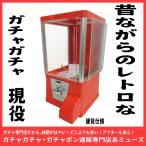 ガチャガチャ 本体 ガチャコップ 赤色 100円玉用・新品 48mmカプセル対応
