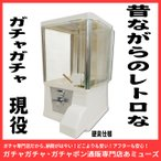 ガチャガチャ 本体 レトロ ガチャコップ 白色 100円玉用 新品 48mmカプセル対応