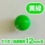 ガラポン抽選器用12mm 玉バラ売り 「黄緑」 ガラガラ抽選機・ガラポン 福引 通販