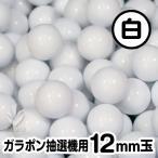 ガラポン抽選器用12mm 玉 得用100個入り 「白」 ガラガラ抽選機・ガラポン 福引 通販 ガラポン玉