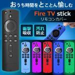 Fire TV stick リモコンカバー ファイヤースティック カバーケース シリコン アマゾン  専用 光る 蛍光 衝撃 汚れ