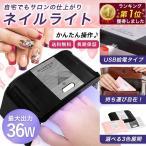 ネイルライト ネイルドライヤー ジェルネイル UV LED ライト レジン硬化 自宅  ハンドメイド