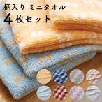 柄入りミニタオル4枚セット 送料無料 チェック柄 綿100% ジャガード織 毛羽が少ない 粗品 ゆうパケット 配達日時不可