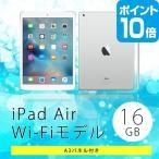 apple iPad Air Wi-Fiモデル 16GB ポイント10倍  景品単品 目録 A3パネル付