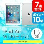 apple iPad Air Wi-Fiモデル 16GB ポイント10倍  景品 セット 7点 目録 A3パネル付