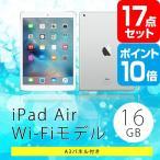 apple iPad Air Wi-Fiモデル 16GB ポイント10倍  景品 セット 17点 目録 A3パネル付