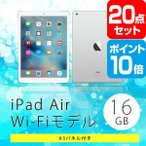 apple iPad Air Wi-Fiモデル 16GB ポイント10倍  景品 セット 20点 目録 A3パネル付