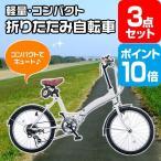 折りたたみ自転車 ポイント10倍  景品 セット 3点 目録 A3パネル付