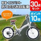 折りたたみ自転車 ポイント10倍  景品 セット 30点 目録 A3パネル付