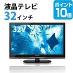 液晶テレビ32インチ ポイント10倍  景品単品 目録 A3パネル付