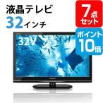 液晶テレビ32インチ ポイント10倍  景品 セット 7点 目録 A3パネル付