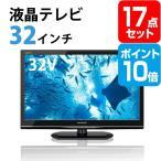 液晶テレビ32インチ ポイント10倍  景品 セット 17点 目録 A3パネル付