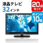 液晶テレビ32インチ ポイント10倍  景品 セット 20点 目録 A3パネル付