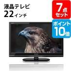 液晶テレビ22インチ ポイント10倍  景品 セット 7点 目録 A3パネル付