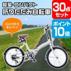 折りたたみ自転車 ポイント10倍  景品 セット 30点 目録 A3パネル付 幹事さん特典 QUOカード千円分付