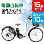 電動自転車 ポイント10倍  景品 セット 15点 目録 A3パネル付 幹事さん特典 QUOカード千円分付