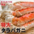 二次会 景品 特大タラバガニ1kg(ボイルタイプ)タラバ蟹 景品単品 目録 A3パネル付