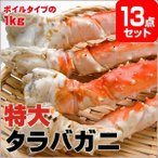 二次会 景品 特大タラバガニ1kg(ボイルタイプ)タラバ蟹 景品 セット 13点 目録 A3パネル付