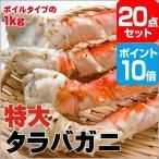 特大タラバガニ1kg(ボイルタイプ)タラバ蟹 ポイント10倍  景品 セット 20点 目録 A3パネル付