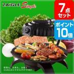 ザイグル(ZAIGLE) ポイント10倍  景品 セット 7点 目録 A3パネル付 幹事さん特典 QUOカード千円分付