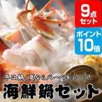 海鮮鍋セット ポイント10倍  景品 セット 9点 目録 A3パネル付 幹事さん特典 QUOカード二千円分付