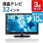 液晶テレビ32インチ ポイント10倍  景品 セット 3点 目録 A3パネル付 幹事さん特典 QUOカード二千円分付