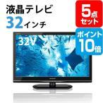 液晶テレビ32インチ ポイント10倍  景品 セット 5点 目録 A3パネル付 幹事さん特典 QUOカード二千円分付