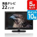 液晶テレビ22インチ ポイント10倍  景品 セット 5点 目録 A3パネル付 幹事さん特典 QUOカード二千円分付