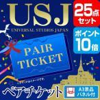 USJペアチケット ポイント10倍  景品 セット 25点 目録 A3パネル付 幹事さん特典 QUOカード二千円分付