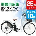 電動自転車 ポイント10倍  景品 セット 25点 目録 A3パネル付 幹事さん特典 QUOカード二千円分付