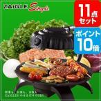 ザイグル(ZAIGLE) ポイント10倍  景品 セット 11点 目録 A3パネル付 幹事さん特典 QUOカード二千円分付