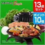 ザイグル(ZAIGLE) ポイント10倍  景品 セット 13点 目録 A3パネル付 幹事さん特典 QUOカード二千円分付