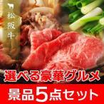 二次会 景品 松阪牛 選べる景品 セット 豪華グルメ5点 目録 A3パネル付