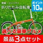 折りたたみ自転車 ポイント10倍  選べる景品 セット 豪華グルメ3点 目録 A3パネル付
