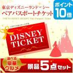 東京ディズニーランド or ディズニーシー ペアパスポート チケット ポイント10倍  選べる景品 セット 豪華グルメ5点 目録 A3パネル付