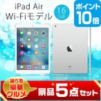 apple iPad Air Wi-Fiモデル 16GB ポイント10倍  選べる景品 セット 豪華グルメ5点 目録 A3パネル付