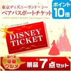 東京ディズニーランド or ディズニーシー ペアパスポート チケット ポイント10倍  選べる景品 セット 豪華グルメ7点 目録 A3パネル付