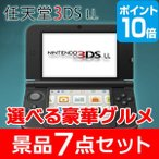 任天堂3DSLL ポイント10倍  選べる景品 セット 豪華グルメ7点 目録 A3パネル付