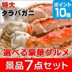 特大タラバガニ1kg(ボイルタイプ)タラバ蟹 ポイント10倍  選べる景品 セット 豪華グルメ7点 目録 A3パネル付