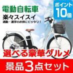 電動自転車 ポイント10倍  選べる景品 セット 豪華グルメ3点 目録 A3パネル付 幹事さん特典 QUOカード千円分付