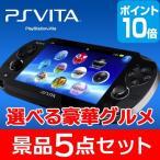 PlayStation Vita ポイント10倍 選べる景品 セット 豪華グルメ5点セット目録 A3パネル付 幹事さん特典 QUOカード千円分付