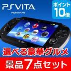 PlayStation Vita ポイント10倍 選べる景品 セット 豪華グルメ7点セット目録 A3パネル付 幹事さん特典 QUOカード千円分付
