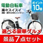電動自転車 ポイント10倍 選べる景品 セット 豪華グルメ7点セット目録 A3パネル付 幹事さん特典 QUOカード千円分付