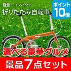 折りたたみ自転車 ポイント10倍  選べる景品 セット 豪華グルメ7点 目録 A3パネル付 幹事さん特典 QUOカード二千円分付