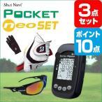 ShotNavi PocketNEO ポイント10倍  ゴルフ景品3点 目録 A3パネル付
