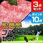 二次会 景品 松阪牛 ゴルフコンペセット ポイント10倍  ゴルフ景品3点 目録 A3パネル付